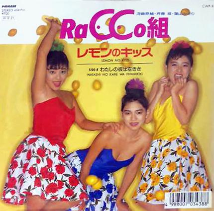 RaCCo組(らっこぐみ)ディスコグラフィ