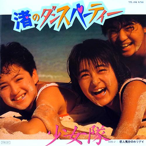 少女隊『渚のダンスパーティー』