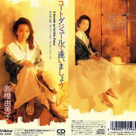 高橋由美子『コートダジュールで逢いましょう』
