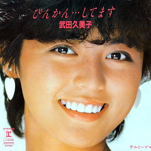 武田久美子『びんかん…してます』