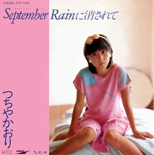 つちやかおり『September Rainに消されて』