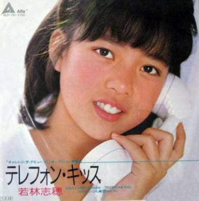 若林志穂(わかばやししほ)ディスコグラフィ