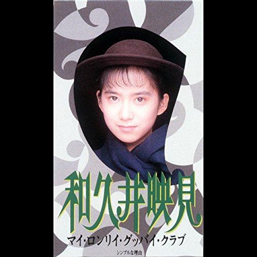 和久井映見(わくいえみ)ディスコグラフィ