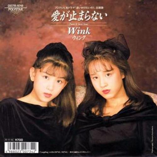 Wink『愛が止まらない~Turn It Into Love』