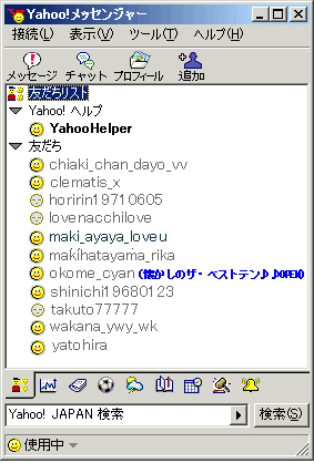 Yahoo!チャット