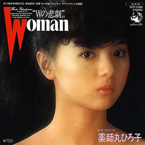 """薬師丸ひろ子『Woman""""Wの悲劇より""""』"""