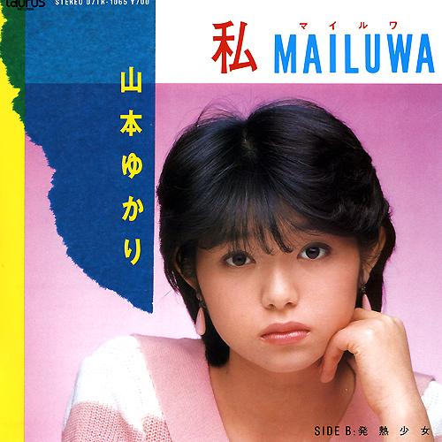 山本ゆかり『私MAILUWA』