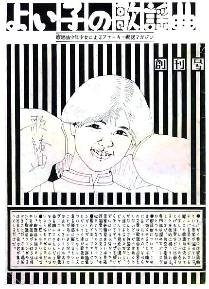 よい子の歌謡曲 No.01(1979年9月1日発行)