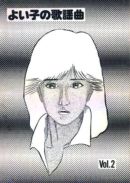 よい子の歌謡曲 No.02(1979年11月21日発行)