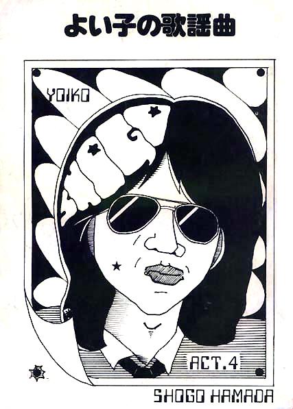 よい子の歌謡曲 No.04(1980年6月1日発行)