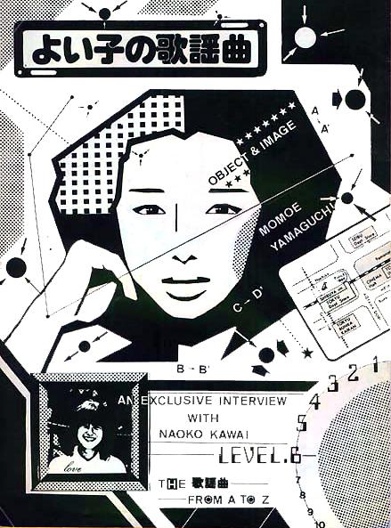 よい子の歌謡曲 No.06(1980年12月21日発行)