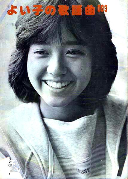 よい子の歌謡曲 No.09(1982年7月1日発行)
