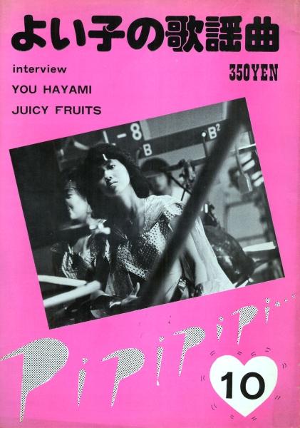 よい子の歌謡曲 No.10(1982年10月1日発行)