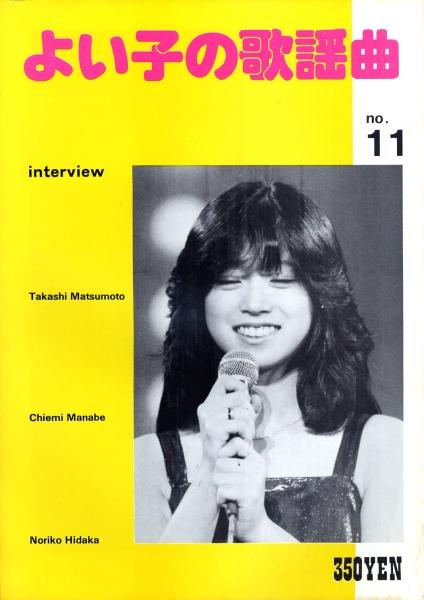 よい子の歌謡曲 No.11(1982年12月21日発行)