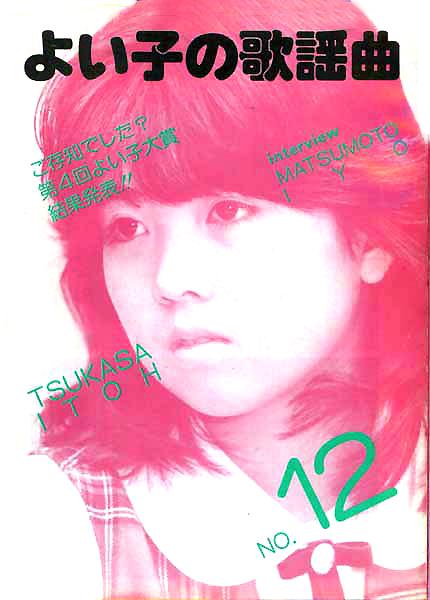 よい子の歌謡曲 No.12(1983年3月21日発行)