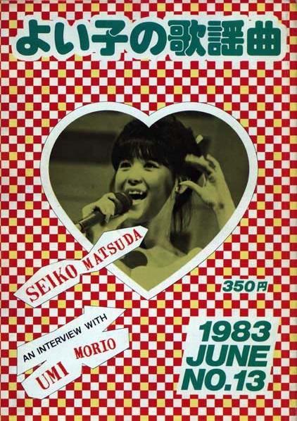 よい子の歌謡曲 No.13(1983年6月1日発行)