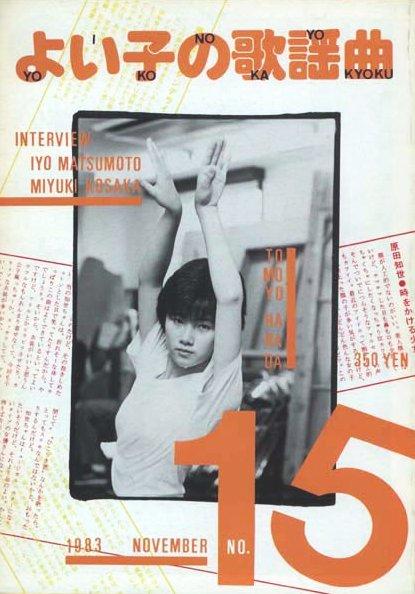 よい子の歌謡曲 No.15(1983年11月1日発行)