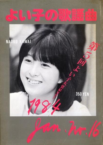 よい子の歌謡曲 No.16(1984年1月1日発行)