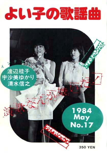 よい子の歌謡曲 No.17(1984年4月10日発行)