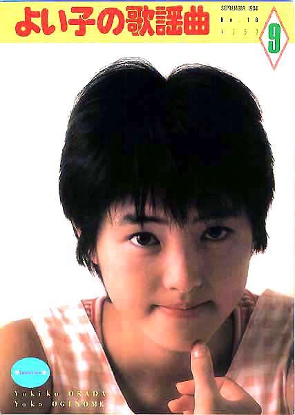 よい子の歌謡曲 No.18(1984年9月1日発行)