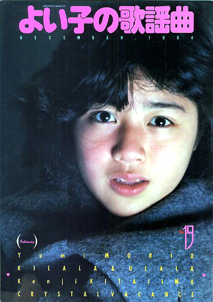 よい子の歌謡曲 No.19(1984年12月25日発行)