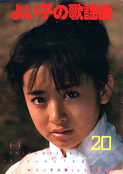 よい子の歌謡曲 No.20(1985年3月1日発行)