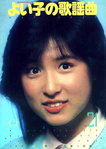 よい子の歌謡曲 No.21(1985年5月1日発行)