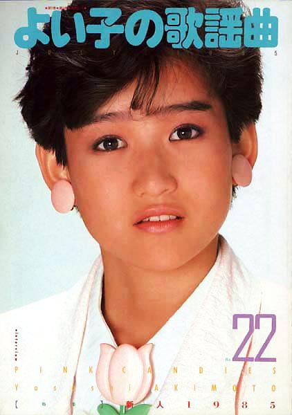 よい子の歌謡曲 No.22(1985年7月1日発行)