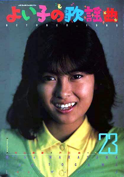 よい子の歌謡曲 No.23(1985年9月10日発行)