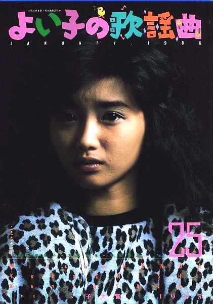 よい子の歌謡曲 No.25(1986年1月10日発行)