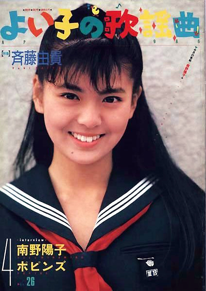 よい子の歌謡曲 No.26(1986年4月1日発行)