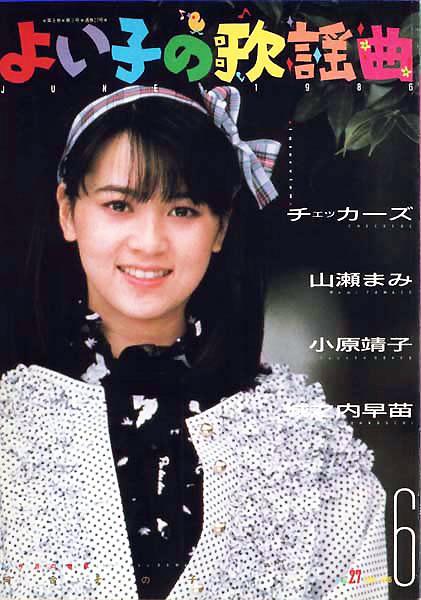 よい子の歌謡曲 No.27(1986年6月1日発行)