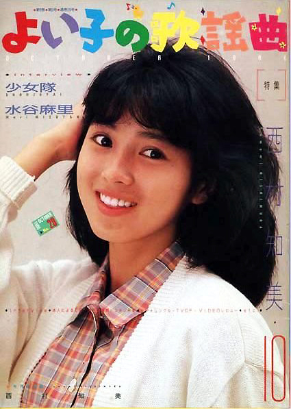 よい子の歌謡曲 No.29(1986年10月1日発行)