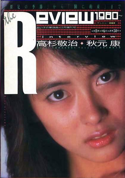 よい子の歌謡曲 No.30増刊号 the Review1980~(1986年11月20日発行)