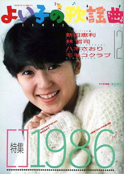 よい子の歌謡曲 No.31(1986年12月20日発行)