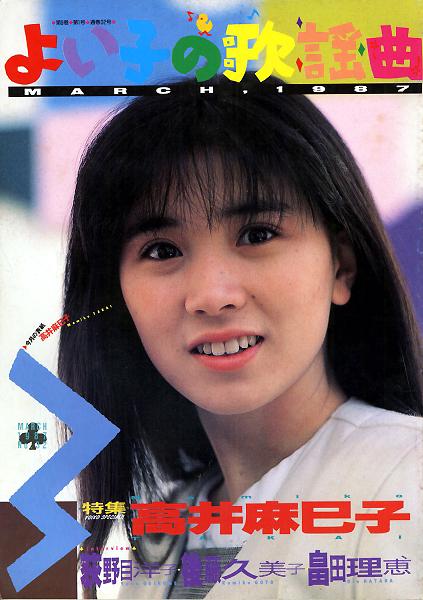 よい子の歌謡曲 No.32(1987年2月20日発行)