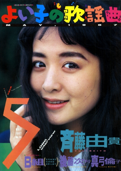 よい子の歌謡曲 No.34(1987年4月20日発行)