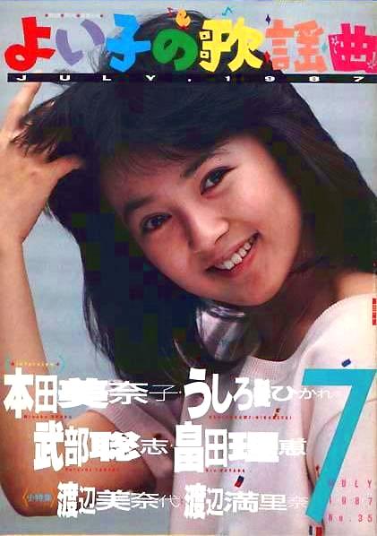 よい子の歌謡曲 No.35(1987年6月20日発行)