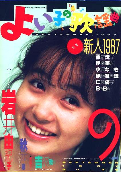 よい子の歌謡曲 No.36(1987年8月20日発行)