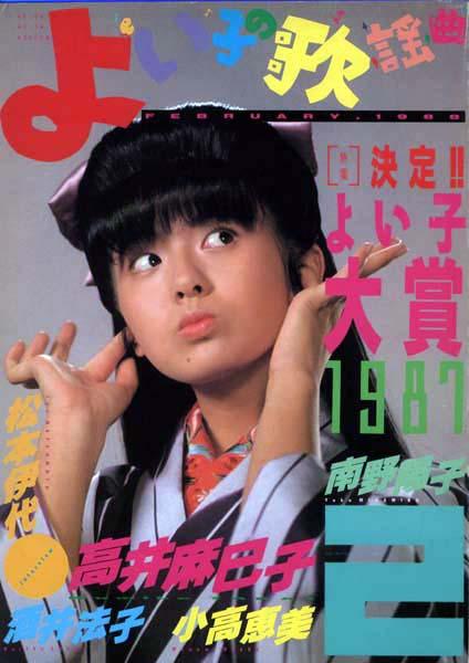 よい子の歌謡曲 No.38(1987年12月20日発行)