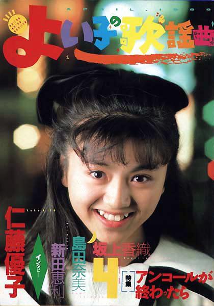 よい子の歌謡曲 No.39(1988年2月20日発行)