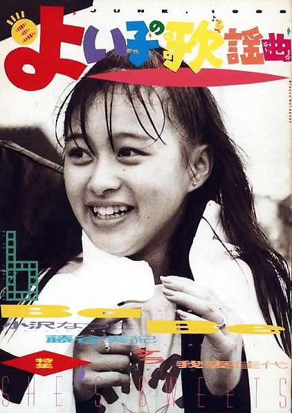 よい子の歌謡曲 No.40(1988年4月20日発行)