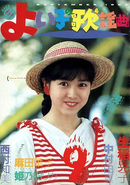 よい子の歌謡曲 No.41(1988年8月20日発行)