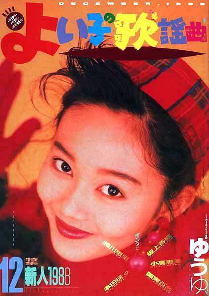 よい子の歌謡曲 No.42(1988年11月20日発行)