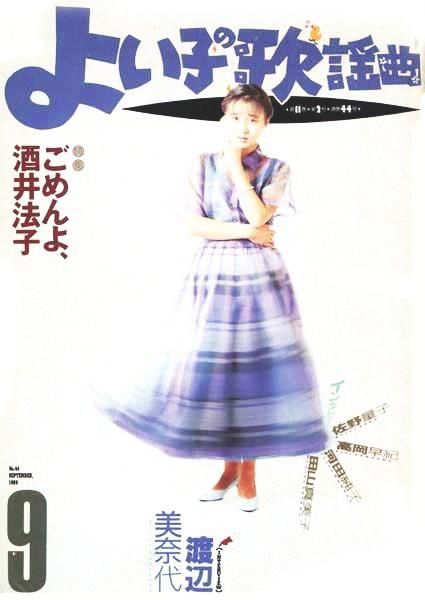 よい子の歌謡曲 No.44(1989年9月1日発行)