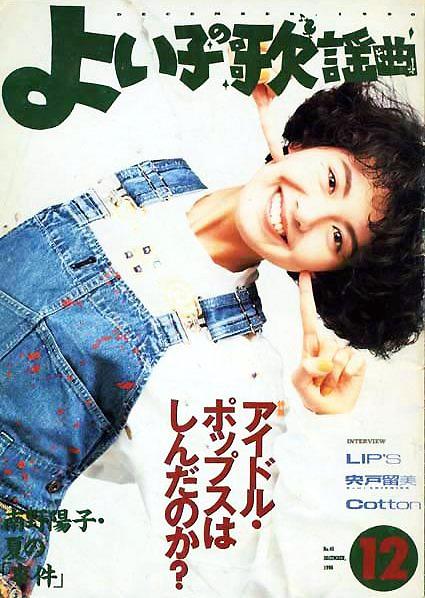 よい子の歌謡曲 No.45(1990年12月20日発行)