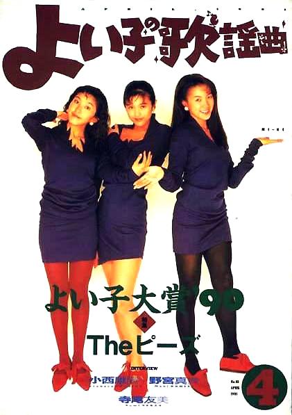 よい子の歌謡曲 No.46(1991年4月20日発行)