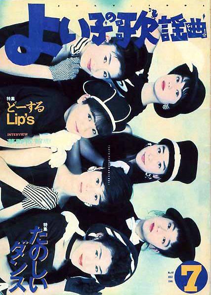 よい子の歌謡曲 No.47(1991年7月20日発行)