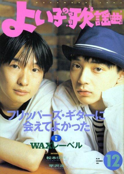 よい子の歌謡曲 No.48