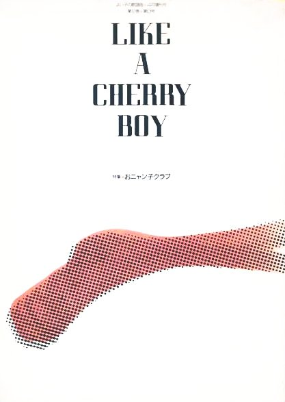 よい子の歌謡曲 LIKE A CHERRY BOY(1990年3月20日発行)